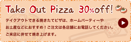 Take Out Pizza 30%off!